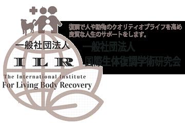 国際生体復調学術研究会