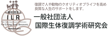 一般社団法人 国際生体復調学術研究会 official website